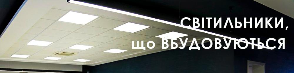 Банер ПБЛ 03 вбудовані